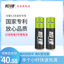 企业店kx锂5号ustw可充电锂电池8.8g超轻1.5v无线鼠标通用g304