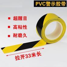 彩色警ky线胶带地板ru离带楼层贴pvc警界警示线封箱地标