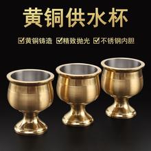 铜酒杯ky神酒杯关公ru音茶杯供佛杯供水杯敬神供杯家用