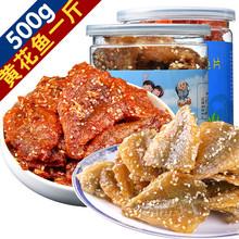 蜜汁香ky黄花鱼50yf娘鱼片罐装零食香酥海鲜食品即食包邮