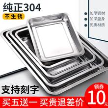 不锈钢ky子304食ie方形家用烤鱼盘方盘烧烤盘饭盘托盘凉菜盘
