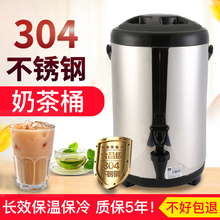 304ky锈钢内胆保ie商用奶茶桶 豆浆桶 奶茶店专用饮料桶大容量