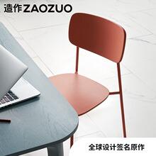 造作ZkyOZUO蜻ie叠摞极简写字椅彩色铁艺咖啡厅设计师