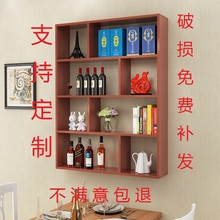 可定制ky墙柜书架储ie容量酒格子墙壁装饰厨房客厅多功能