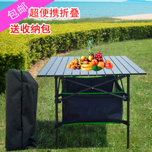 户外折ky桌铝合金可ie节升降桌子超轻便携式露营摆摊野餐桌椅