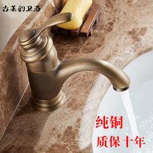 古韵复ky美式仿古水ie热青古铜色纯铜欧式浴室柜台下面盆龙头
