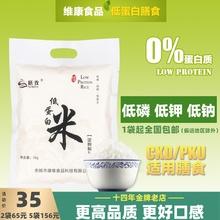 肾脏病kyKD专用食ieU特食麦淀粉米膳孜低磷低钾低蛋白1kg
