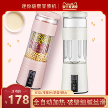 迷你破ky豆浆机(小)型lp自动加热便携式烧水壶免过滤单的榨汁机