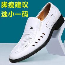 头层牛皮男凉鞋夏季真ky7商务正装np白色婚鞋休闲男鞋透气鞋
