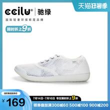 ccilu驰绿女鞋休闲鞋ky9季薄款透sc动鞋女士百搭(小)白鞋