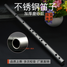 [kywyc]不锈钢新款笛子初学演奏横