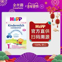 德国HkzPP喜宝有aw菌宝宝婴幼儿进口配方牛奶粉1+/4段 600g/盒