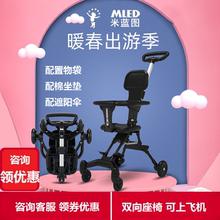 米蓝图kz便一键可折bi神器单杆婴儿多功能四轮双向宝宝手推车