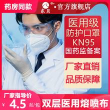 医用防kz口罩5层医yqkn双层熔喷布95东贝口罩抗菌防病菌正品