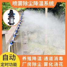 热卖自动kz1时喷雾器h8淋除尘/消毒雾化降温设备家用浇水系统