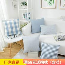 地中海kz垫靠枕套芯mi车沙发大号湖水蓝大(小)格子条纹纯色
