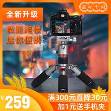 佳鑫悦kz距三脚架单p8桌面三脚架微单反相机摄影投影仪三角架