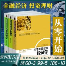 从零开始读懂金融学全3册 经济理kz13读懂金qv原理投资理财学家庭理财学入门宝