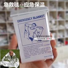 户外急kz毯  应急s8生毯 防晒毯 求生毯 银色