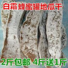 山东特l2白霜地瓜干35家干条片地瓜枣番薯干孕妇零食包邮