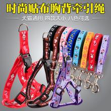 (小)狗狗l3引绳(小)型犬3d咪遛狗绳子泰迪子胸背带宠物用品