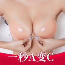 硅胶隐l3文胸贴女婚3d胸聚拢加厚上托乳贴薄式乳胶无肩带内衣