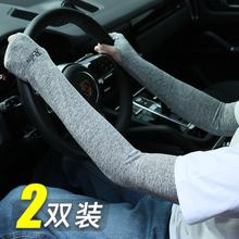 夏季冰防晒l3套女冰丝薄3d男紫外线护臂宽松袖子开车手臂套袖