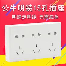 公牛明l3开关插座面3d墙壁明线9九孔15孔十五孔多孔明盒插座