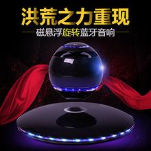 磁悬浮l3响无线蓝牙3d你手机电脑台式家用创意生日礼品低音炮