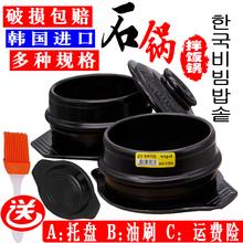 韩国石l3拌饭锅大酱3d式石锅明火干烧煲仔饭保温韩国进口