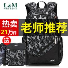 背包男l6肩包大容量6u少年大学生高中初中学生书包男时尚潮流
