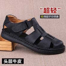 外贸男凉鞋夏季l74皮透气头7c腊皮轻质户外包头魔术带沙滩鞋