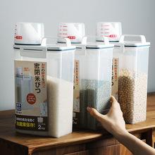 日本防l9防潮密封五2l收纳盒厨房粮食储存大米储物罐米缸