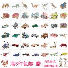 包邮 l9童手工益智6k体拼图 木制仿真动物汽车飞机(小)屋模型玩具