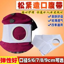 造瘘口l9口袋固定腰6k透气术后旁疝腰围防疝开孔弹力