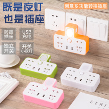 带夜灯la功能插座排a0器USB充电家用一转多孔电源开关插板
