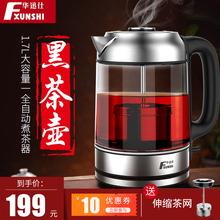 华迅仕la茶专用煮茶es多功能全自动恒温煮茶器1.7L