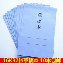 18K 草稿本10本 纸la9纸 速写es张 易撕草稿本 便签本