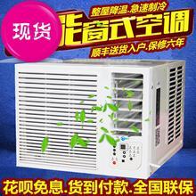 全国联保窗款空调窗机空调la9P1.5es暖一体款k窗口移动空调家