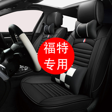 福特福la斯两厢福睿ou嘉年华蒙迪欧专用汽车座套全包四季坐垫