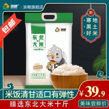 浙粮臻la东北黑龙江es种5kg优选圆粒包邮