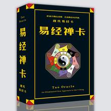易经六la四卦易经禅es卦套装中式文王伏羲八卦游戏