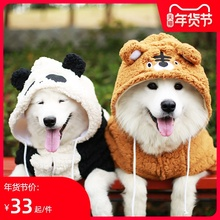 狗狗衣服萨摩耶中型大型犬