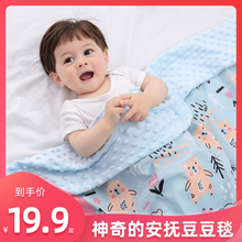 婴儿豆la毯宝宝四季yb宝(小)被子安抚毯子夏季盖毯新生儿