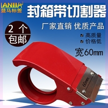 胶带座la大号48myb0mm 72mm封箱器  胶纸机 切割器 塑胶封
