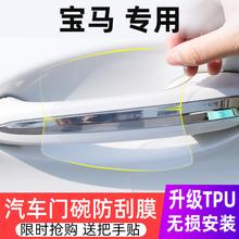 宝马3la5系 7系yb系汽车门把手保护膜门碗拉手贴膜车门防刮贴纸