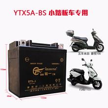 本田AG100C雅马哈巧格ila1125女yv车电瓶12V通用YTX5A蓄电池