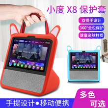 (小)度在laX8保护套el清触屏智能音箱玻璃防刮防爆硅胶套钢化膜