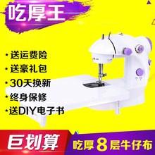 电动缝la机家用迷你ka缝纫机(小)型吃厚脚踏手动开关台式衣车