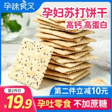 孕妇饼la奇亚籽苏打ka营养碱性无蔗糖备孕充饥食品孕妇零食